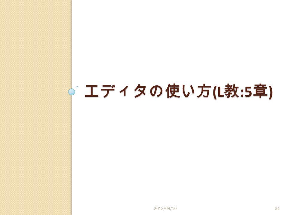 エディタの使い方 (L 教 :5 章 ) 2012/09/1031