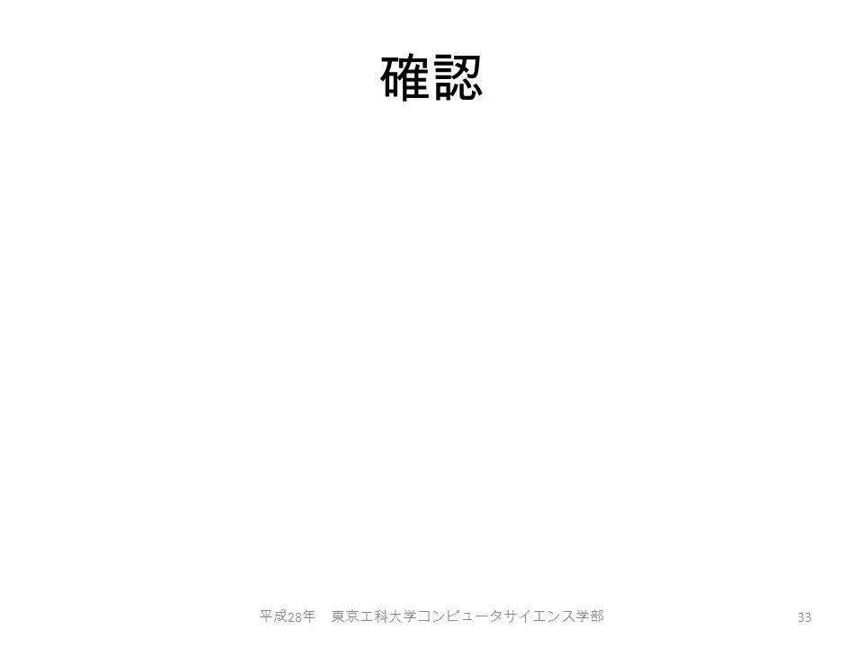 確認 平成 28 年 東京工科大学コンピュータサイエンス学部 33