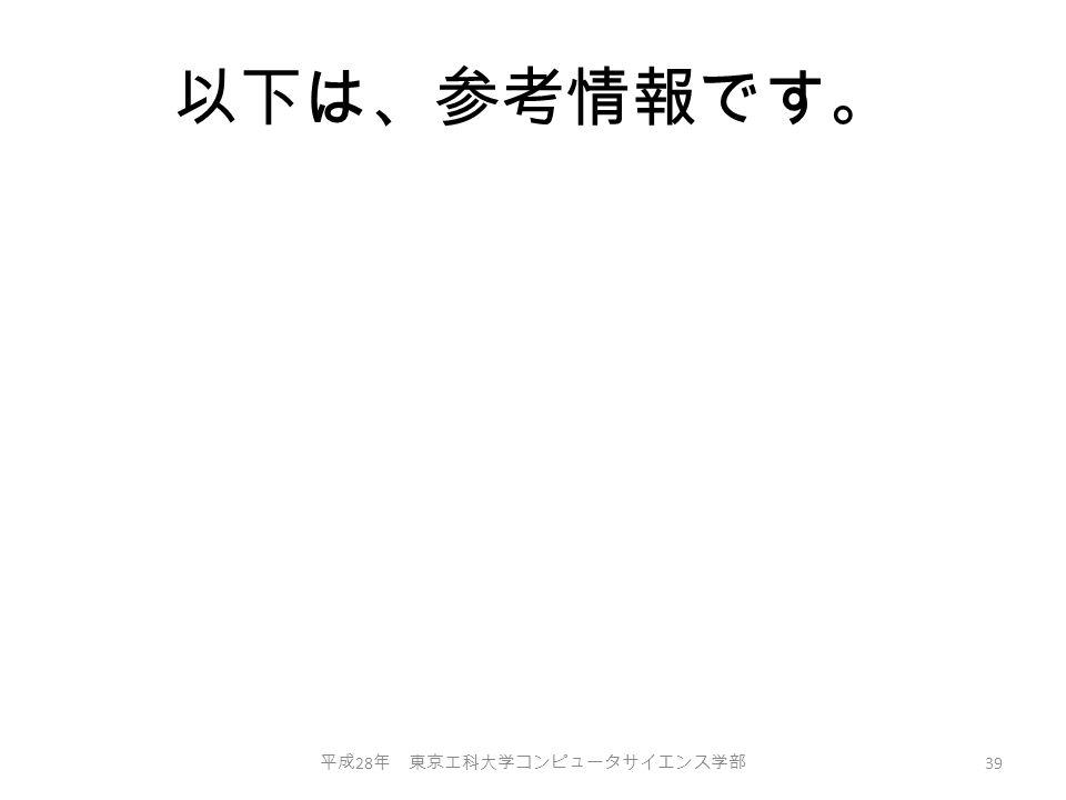 以下は、参考情報です。 平成 28 年 東京工科大学コンピュータサイエンス学部 39