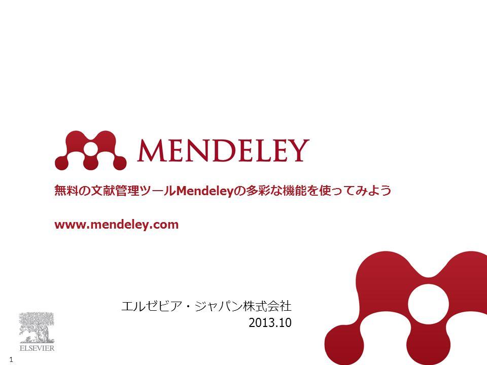 1 無料の文献管理ツール Mendeley の多彩な機能を使ってみよう www.mendeley.com エルゼビア・ジャパン株式会社 2013.10