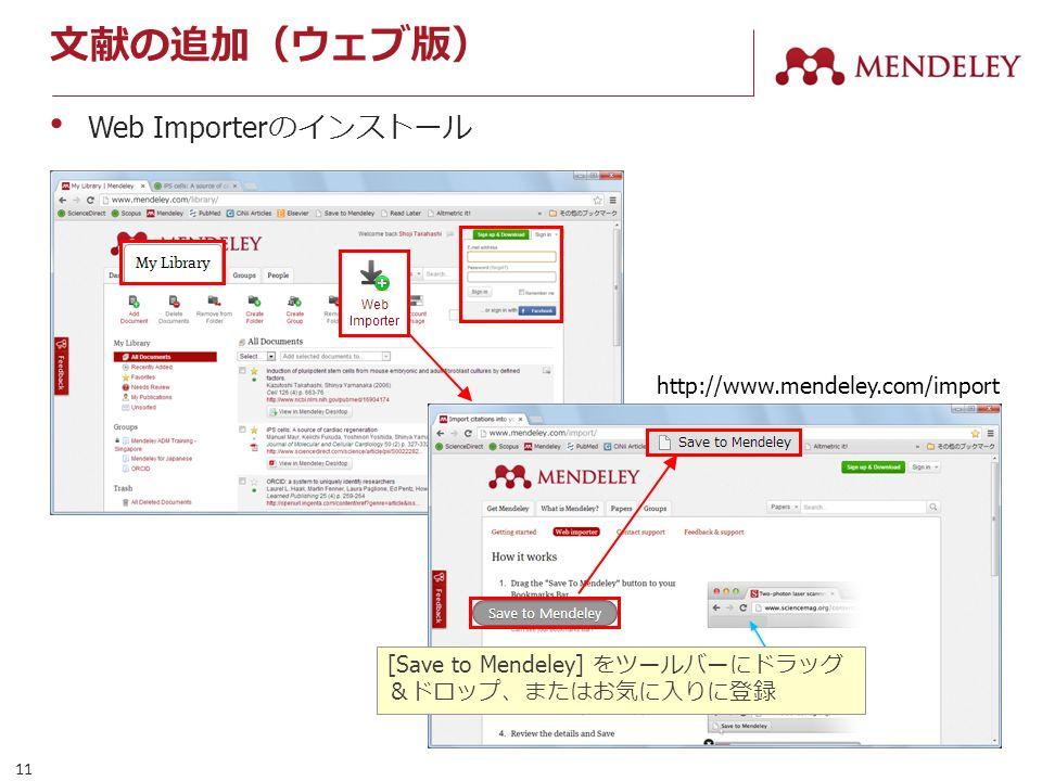 11 http://www.mendeley.com/import 文献の追加(ウェブ版) Web Importer のインストール [Save to Mendeley] をツールバーにドラッグ &ドロップ、またはお気に入りに登録
