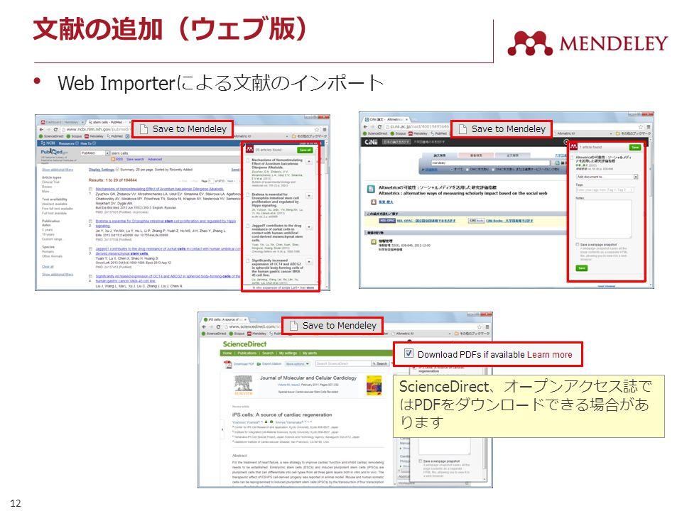 12 文献の追加(ウェブ版) Web Importer による文献のインポート ScienceDirect 、オープンアクセス誌で は PDF をダウンロードできる場合があ ります
