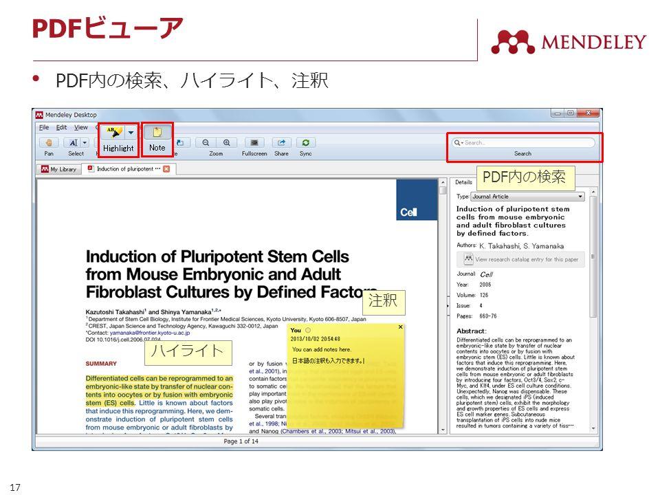17 注釈 PDF ビューア PDF 内の検索、ハイライト、注釈 PDF 内の検索 ハイライト