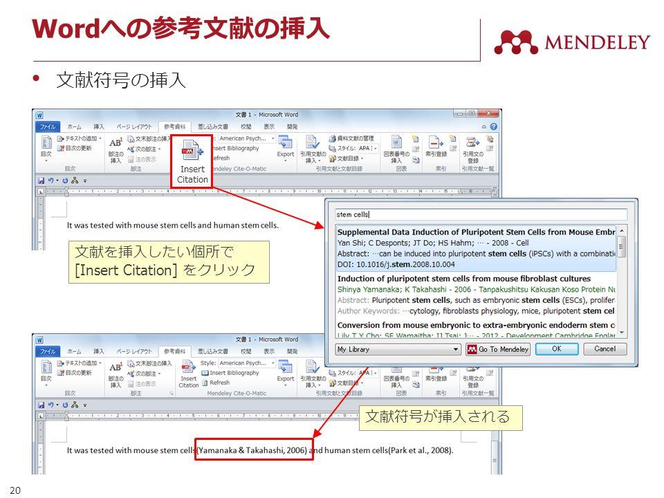 20 Word への参考文献の挿入 文献符号の挿入 文献符号が挿入される 文献を挿入したい個所で [Insert Citation] をクリック