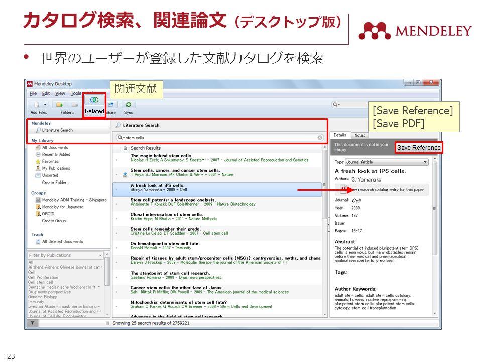 23 カタログ検索、関連論文 (デスクトップ版) 世界のユーザーが登録した文献カタログを検索 [Save Reference] [Save PDF] 関連文献