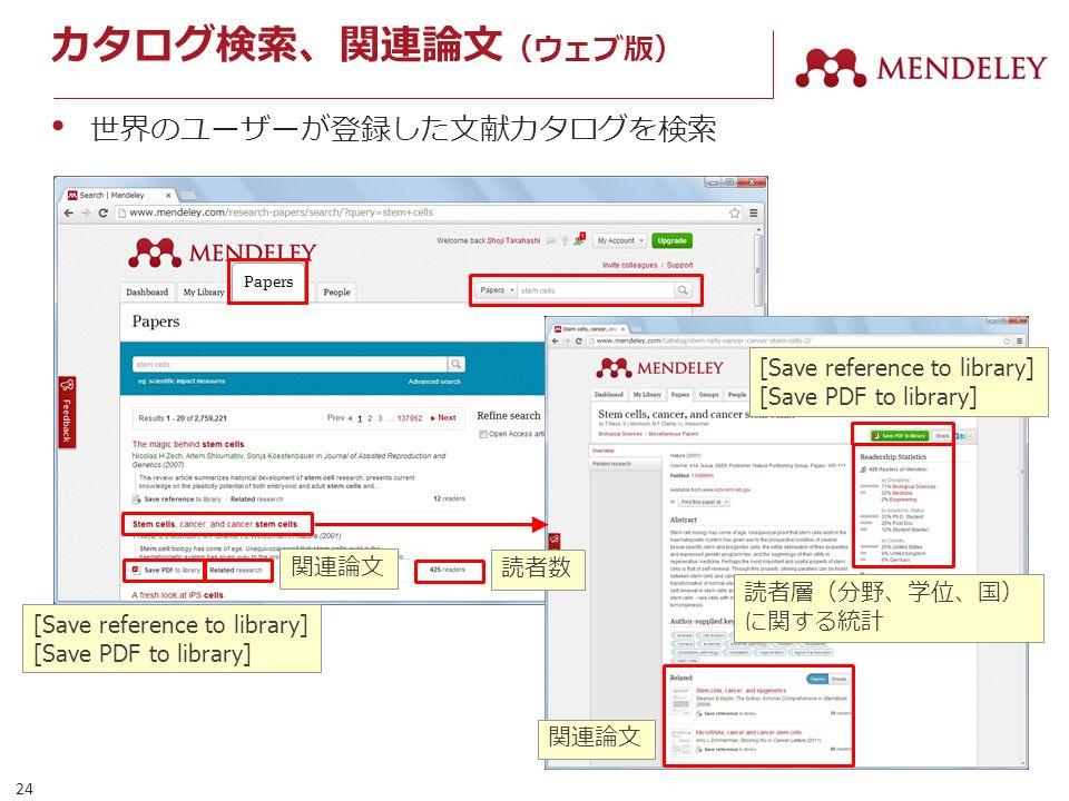 24 カタログ検索、関連論文 (ウェブ版) 世界のユーザーが登録した文献カタログを検索 関連論文 読者層(分野、学位、国) に関する統計 読者数 [Save reference to library] [Save PDF to library] [Save reference to library] [Save PDF to library]