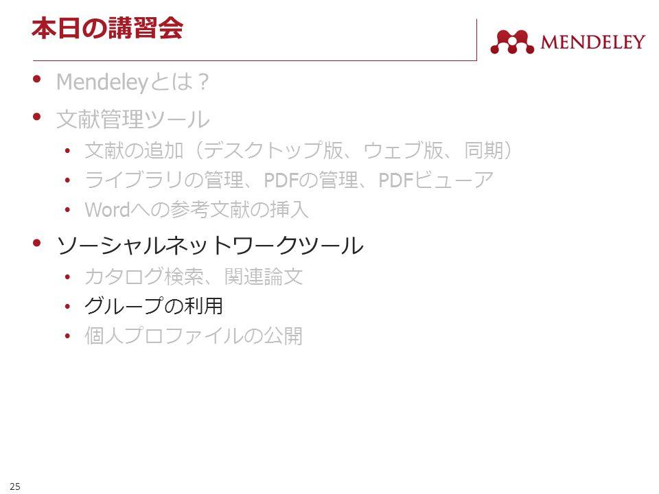 25 本日の講習会 Mendeley とは? 文献管理ツール 文献の追加(デスクトップ版、ウェブ版、同期) ライブラリの管理、 PDF の管理、 PDF ビューア Word への参考文献の挿入 ソーシャルネットワークツール カタログ検索、関連論文 グループの利用 個人プロファイルの公開