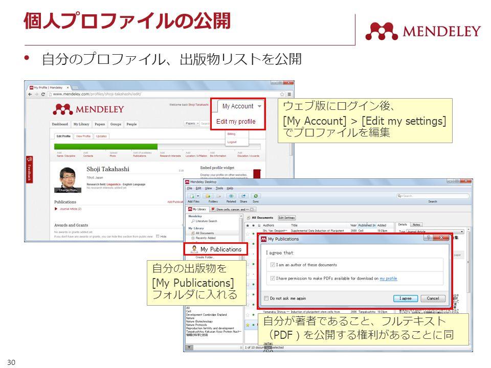 30 自分の出版物を [My Publications] フォルダに入れる 個人プロファイルの公開 自分のプロファイル、出版物リストを公開 ウェブ版にログイン後、 [My Account] > [Edit my settings] でプロファイルを編集 自分が著者であること、フルテキスト ( PDF )を公開する権利があることに同 意