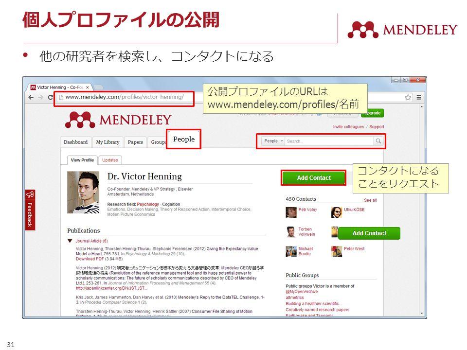 31 個人プロファイルの公開 他の研究者を検索し、コンタクトになる 公開プロファイルの URL は www.mendeley.com/profiles/ 名前 コンタクトになる ことをリクエスト