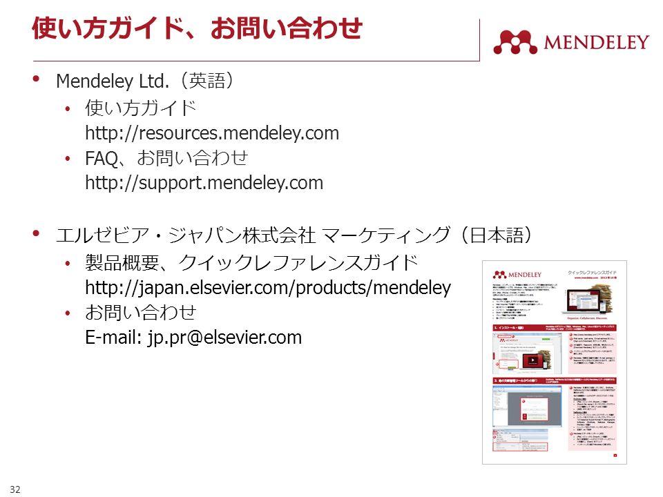 32 Mendeley Ltd.