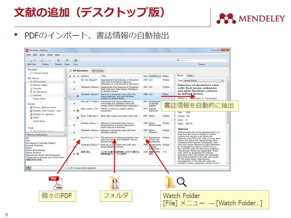 9 文献の追加(デスクトップ版) PDF のインポート、書誌情報の自動抽出 個々の PDF フォルダ Watch Folder [File] メニュー → [Watch Folder…] 書誌情報を自動的に抽出