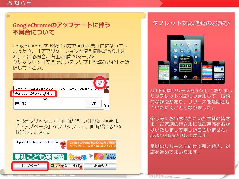 上記をクリックしても画面がうまく出ない場合は、 「トップページ」をクリックして、画面が出るかを お試しください。