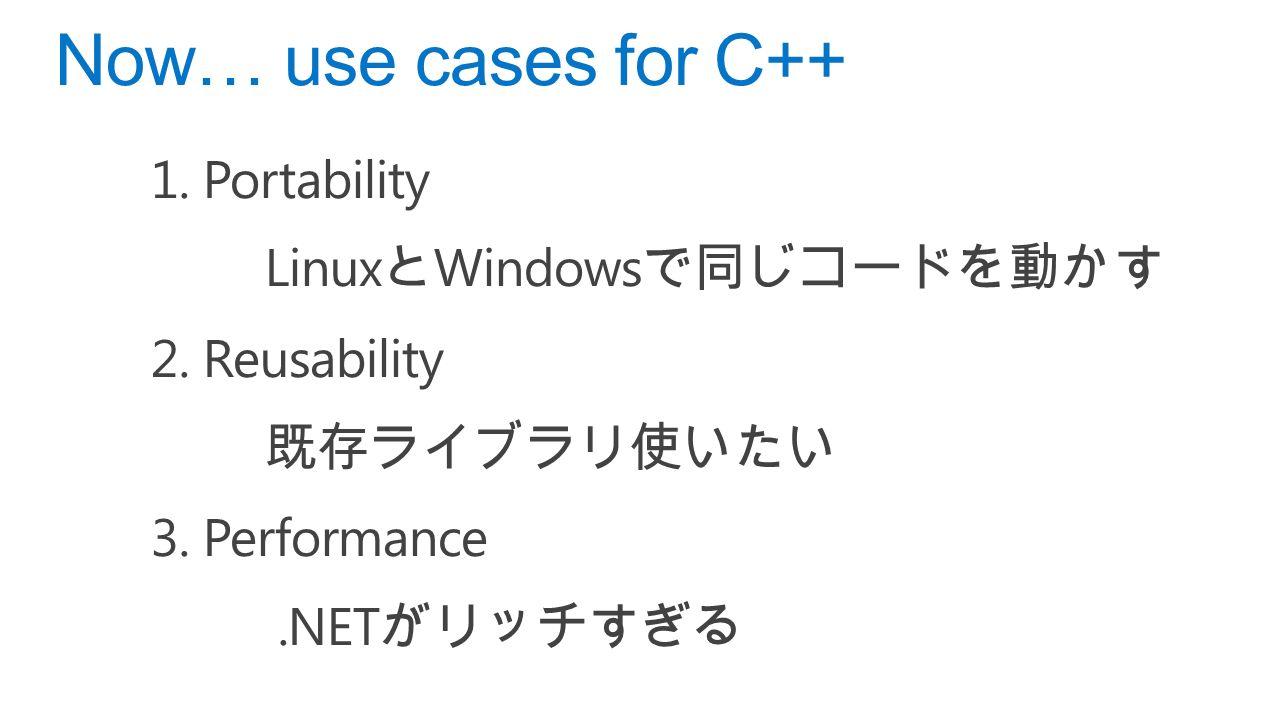 1. Portability Linux と Windows で同じコードを動かす 2. Reusability 既存ライブラリ使いたい 3.