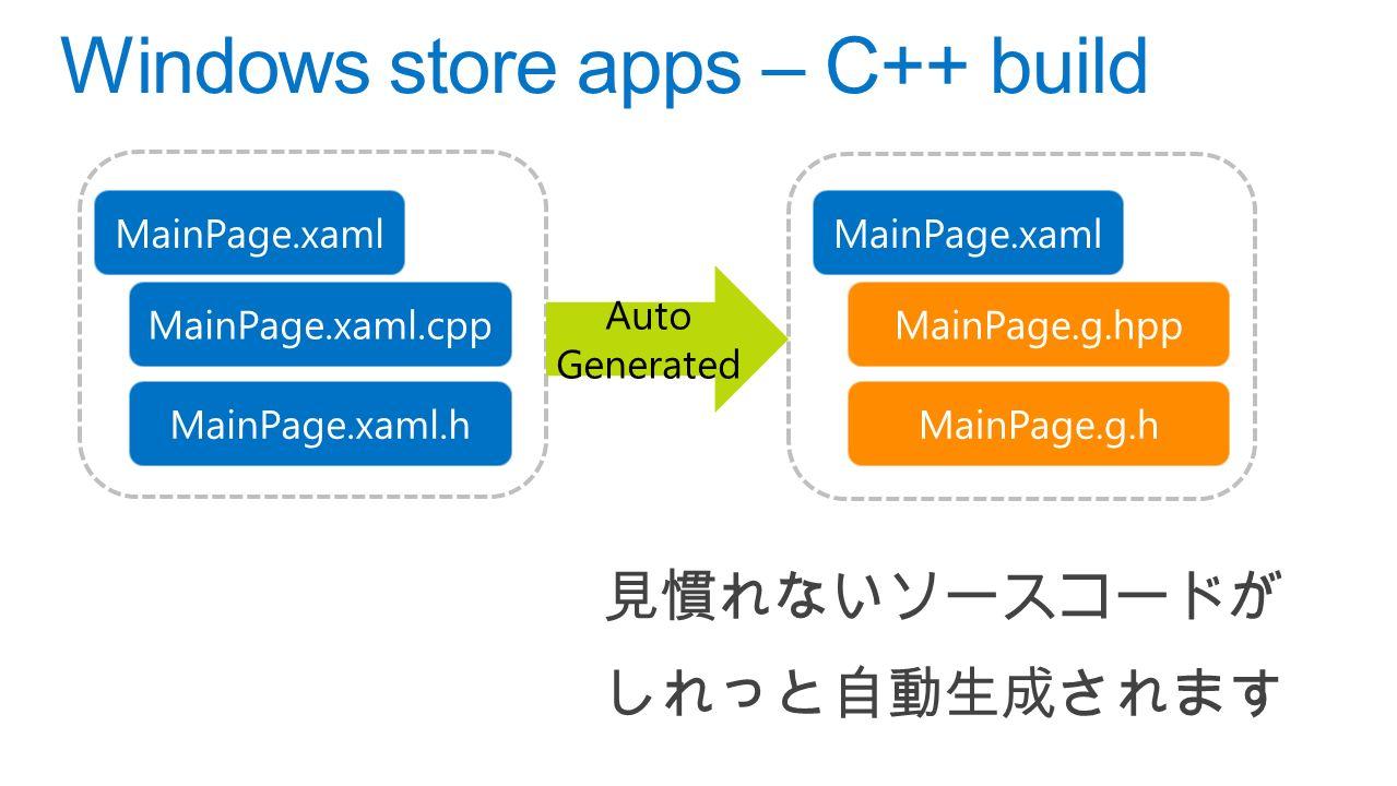 Windows store apps – C++ build Auto Generated 見慣れないソースコードが しれっと自動生成されます