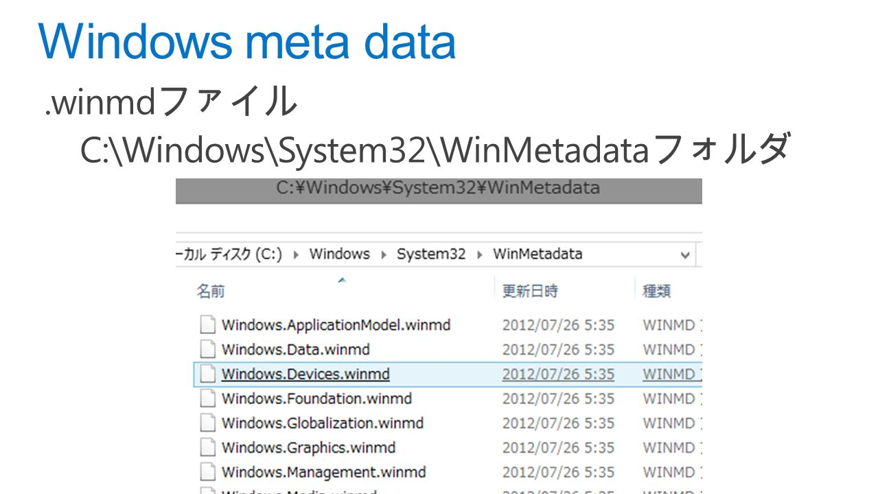Windows meta data.winmd ファイル C:\Windows\System32\WinMetadata フォルダ