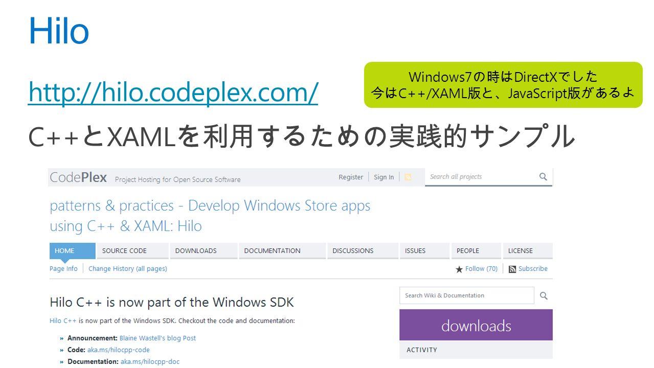 http://hilo.codeplex.com/ C++ と XAML を利用するための実践的サンプル Hilo Windows7 の時は DirectX でした 今は C++/XAML 版と、 JavaScript 版があるよ