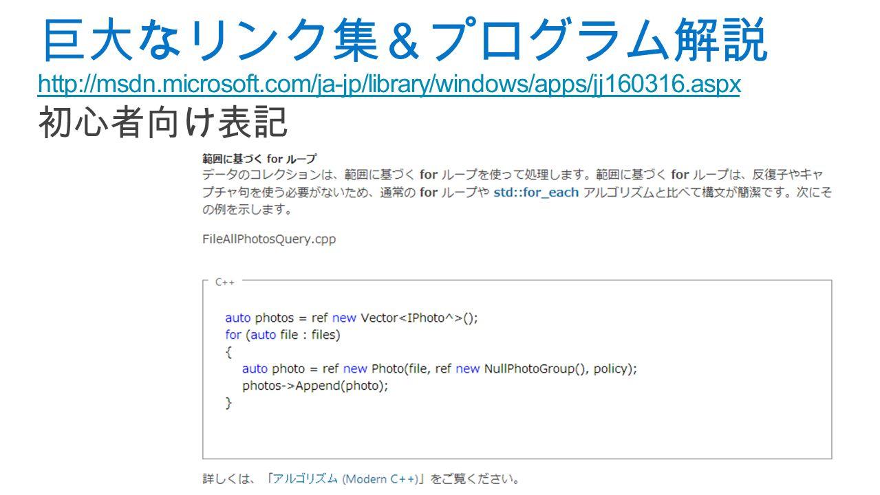 初心者向け表記 巨大なリンク集&プログラム解説 http://msdn.microsoft.com/ja-jp/library/windows/apps/jj160316.aspx http://msdn.microsoft.com/ja-jp/library/windows/apps/jj160316.aspx