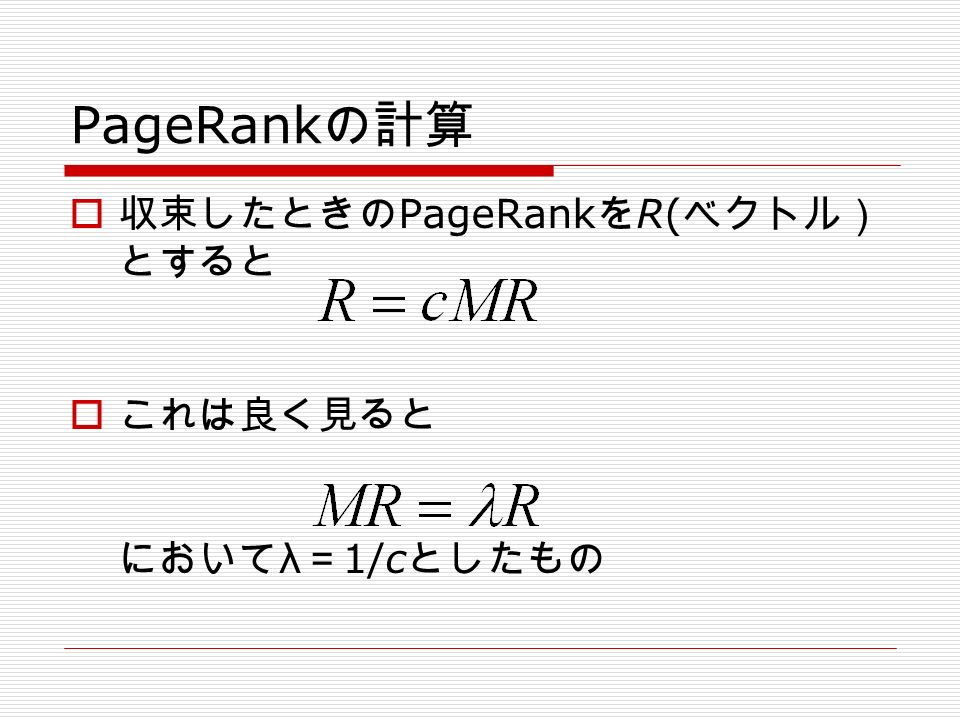 PageRank の計算  収束したときの PageRank を R( ベクトル) とすると  これは良く見ると において λ = 1/c としたもの