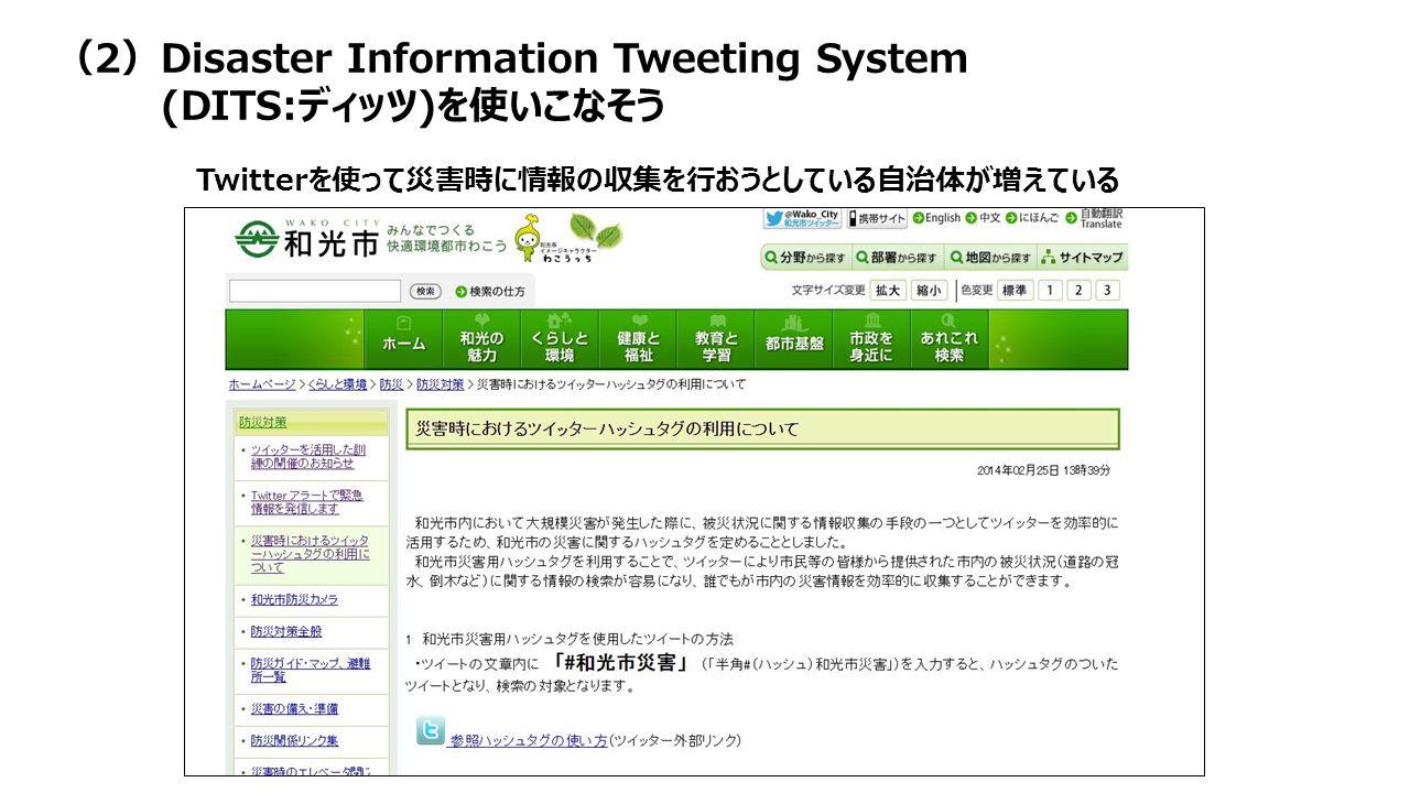 Twitterを使って災害時に情報の収集を行おうとしている自治体が増えている (2)Disaster Information Tweeting System (DITS:ディッツ)を使いこなそう
