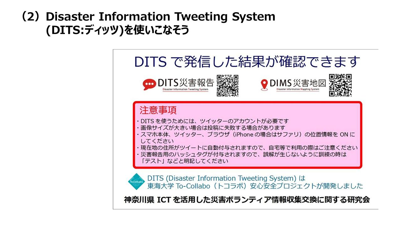 (2)Disaster Information Tweeting System (DITS:ディッツ)を使いこなそう