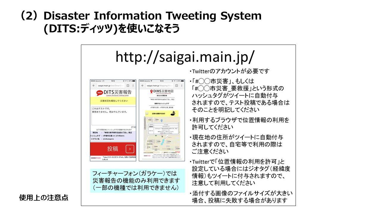 (2)Disaster Information Tweeting System (DITS:ディッツ)を使いこなそう 使用上の注意点