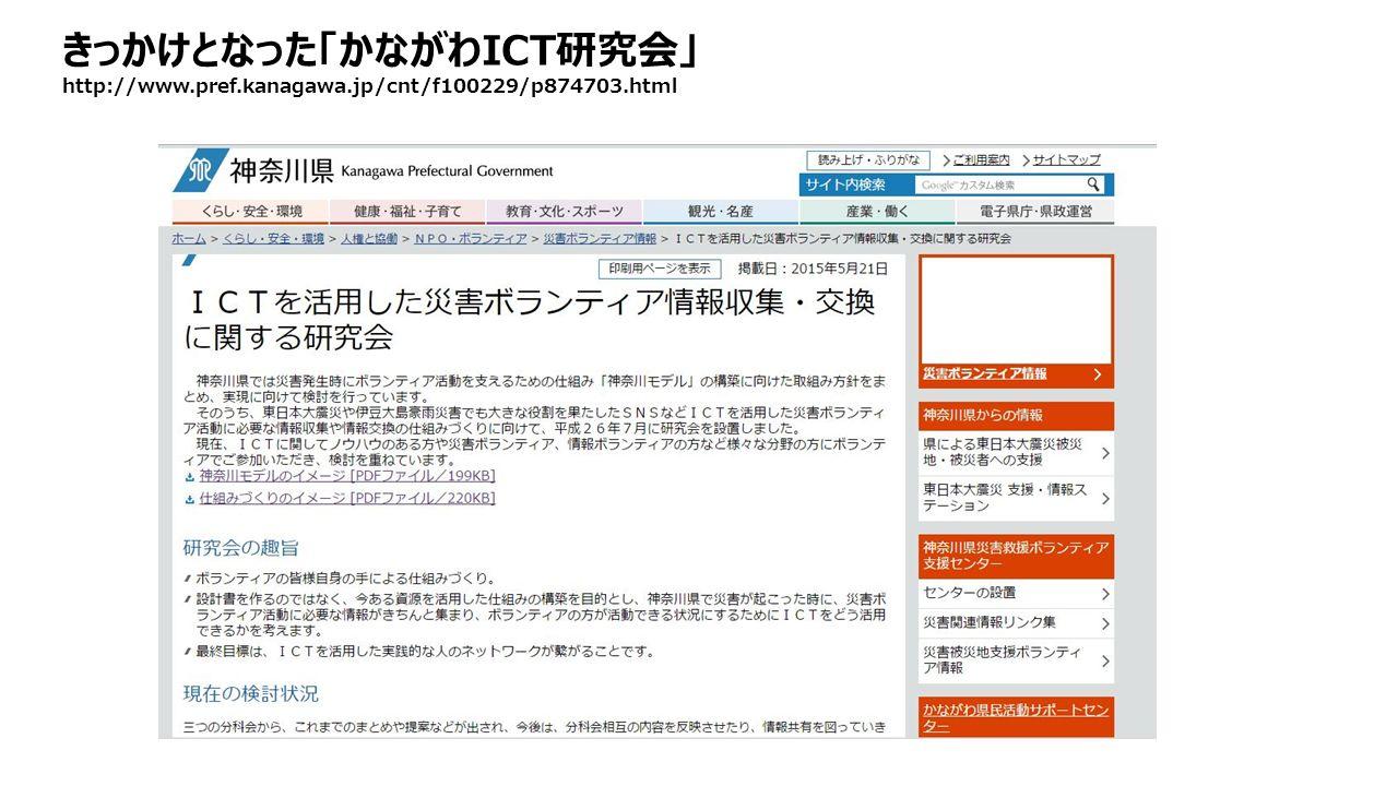きっかけとなった「かながわICT研究会」 http://www.pref.kanagawa.jp/cnt/f100229/p874703.html
