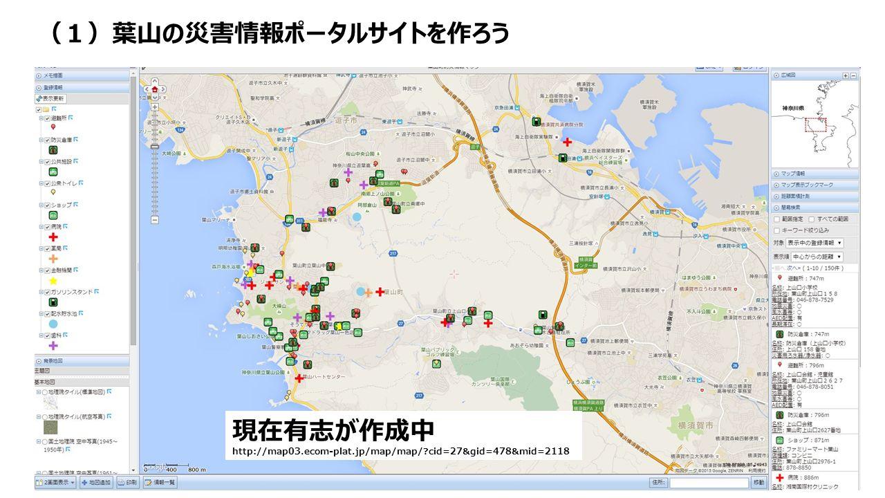 (1)葉山の災害情報ポータルサイトを作ろう 現在有志が作成中 http://map03.ecom-plat.jp/map/map/ cid=27&gid=478&mid=2118