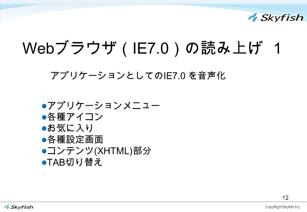 12 Web ブラウザ( IE7.0 )の読み上げ 1 CopyRight Skyfish Inc.