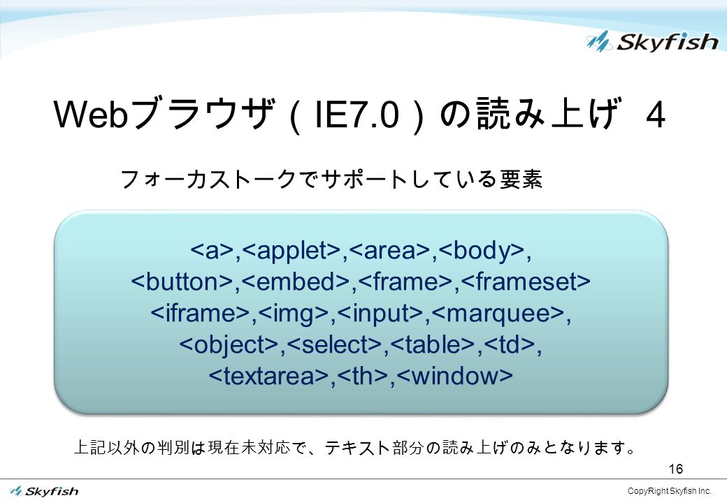16 Web ブラウザ( IE7.0 )の読み上げ 4 CopyRight Skyfish Inc.