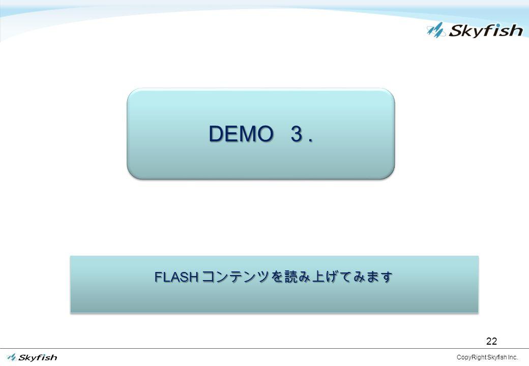 22 CopyRight Skyfish Inc. DEMO 3. FLASH コンテンツを読み上げてみます