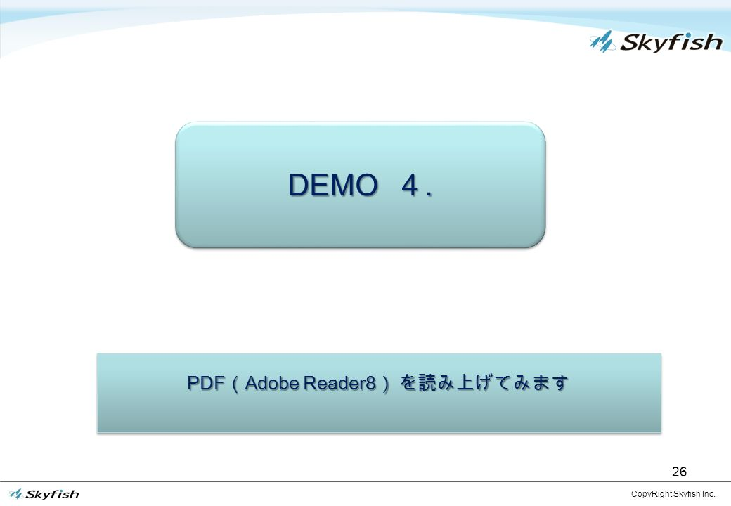 26 CopyRight Skyfish Inc. DEMO 4. PDF ( Adobe Reader8 ) を読み上げてみます