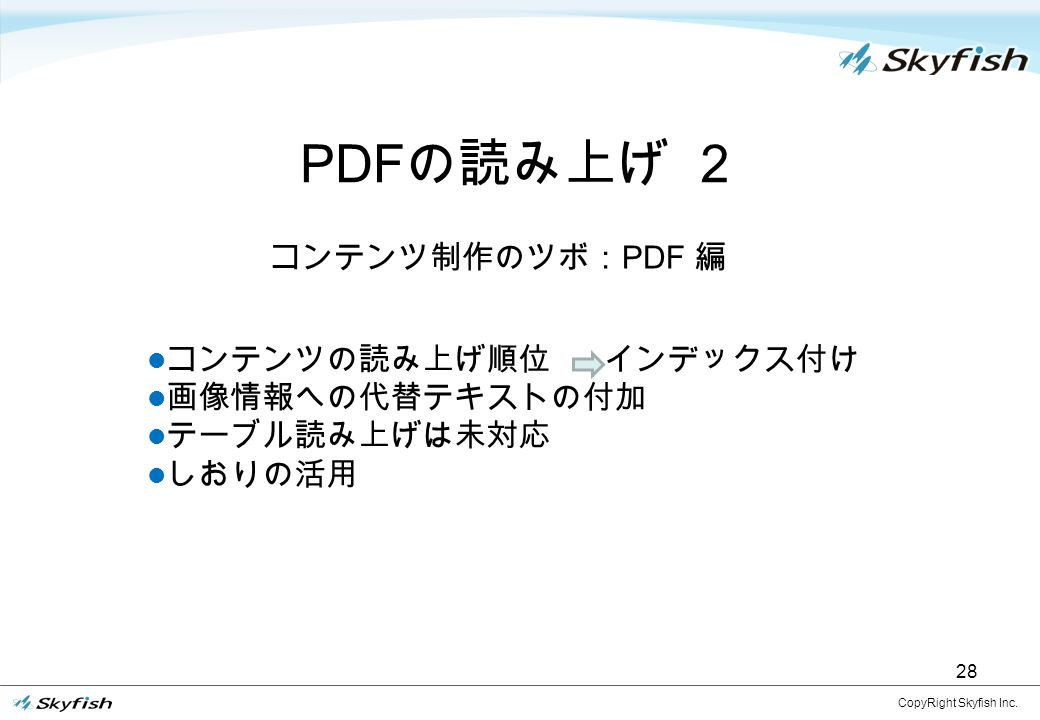 28 PDF の読み上げ 2 CopyRight Skyfish Inc.