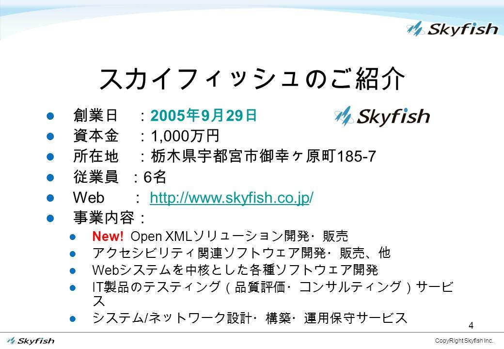 4 スカイフィッシュのご紹介 CopyRight Skyfish Inc.
