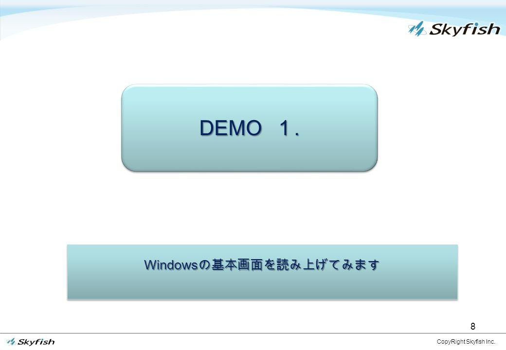 8 CopyRight Skyfish Inc. DEMO 1. Windows の基本画面を読み上げてみます