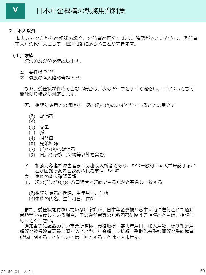 60 20150401 A-24 日本年金機構の執務用資料集 Ⅴ 2.