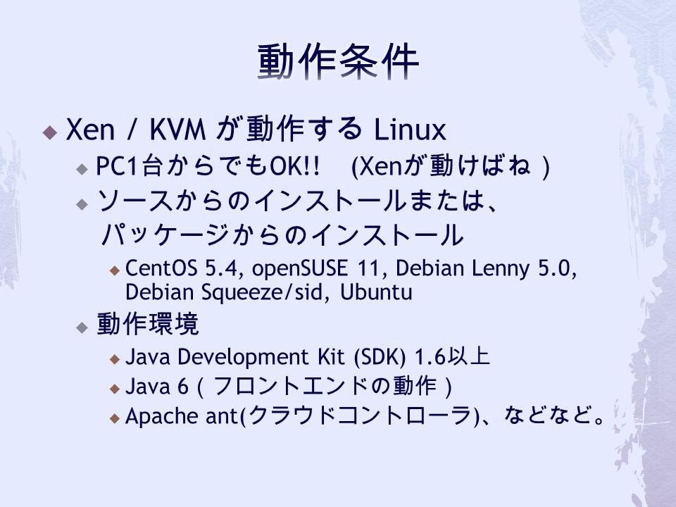  Xen / KVM が動作する Linux  PC1 台からでも OK!.