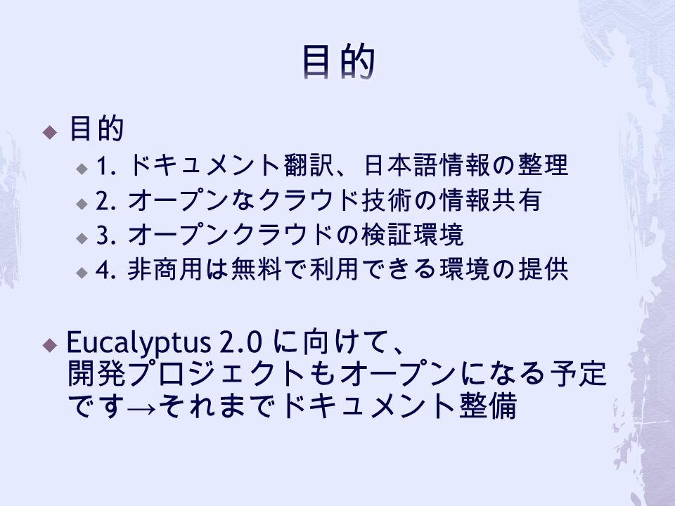  目的  1. ドキュメント翻訳、日本語情報の整理  2. オープンなクラウド技術の情報共有  3.