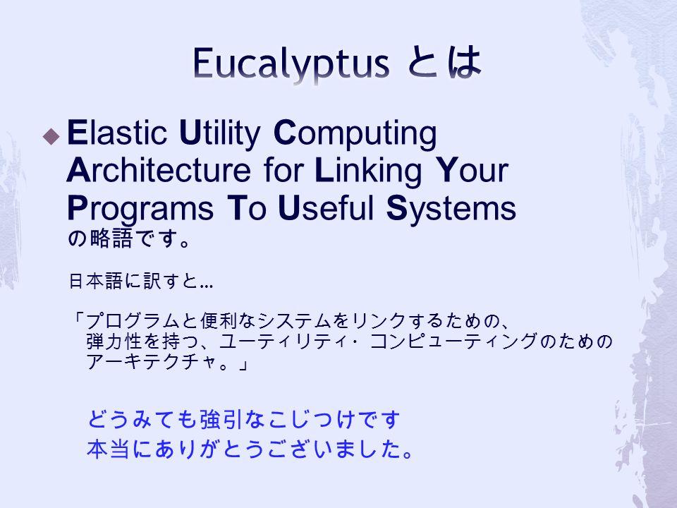  Elastic Utility Computing Architecture for Linking Your Programs To Useful Systems の略語です。 日本語に訳すと … 「プログラムと便利なシステムをリンクするための、 弾力性を持つ、ユーティリティ・コンピューティングのための アーキテクチャ。」 どうみても強引なこじつけです 本当にありがとうございました。
