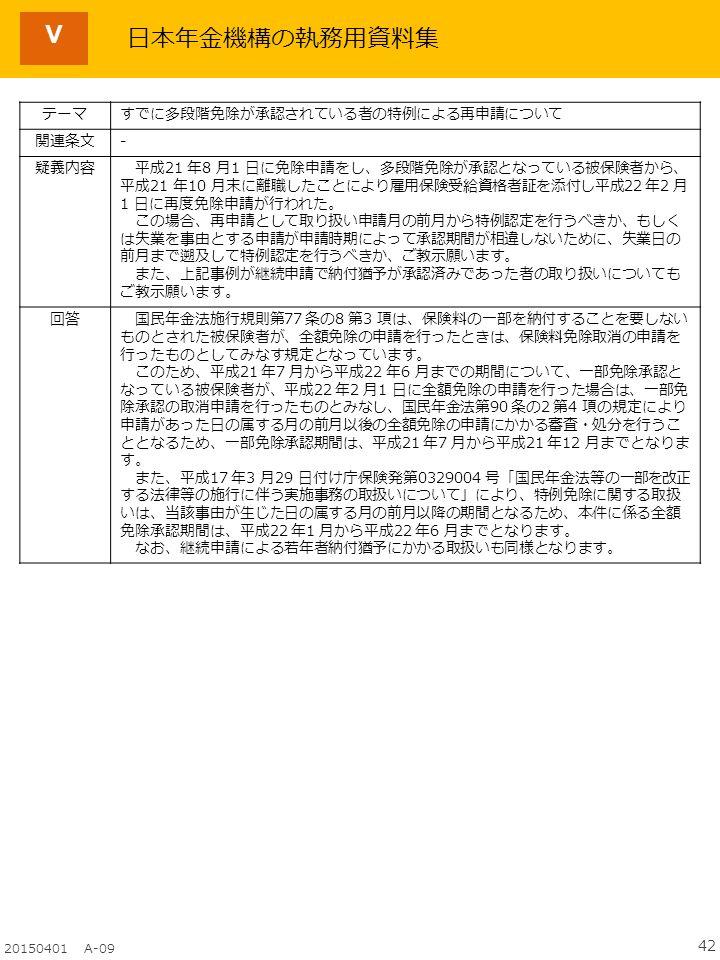 42 20150401 A-09 Ⅴ テーマすでに多段階免除が承認されている者の特例による再申請について 関連条文- 疑義内容 平成21 年8 月1 日に免除申請をし、多段階免除が承認となっている被保険者から、 平成21 年10 月末に離職したことにより雇用保険受給資格者証を添付し平成22 年2 月 1 日に再度免除申請が行われた。 この場合、再申請として取り扱い申請月の前月から特例認定を行うべきか、もしく は失業を事由とする申請が申請時期によって承認期間が相違しないために、失業日の 前月まで遡及して特例認定を行うべきか、ご教示願います。 また、上記事例が継続申請で納付猶予が承認済みであった者の取り扱いについても ご教示願います。 回答 国民年金法施行規則第77 条の8 第3 項は、保険料の一部を納付することを要しない ものとされた被保険者が、全額免除の申請を行ったときは、保険料免除取消の申請を 行ったものとしてみなす規定となっています。 このため、平成21 年7 月から平成22 年6 月までの期間について、一部免除承認と なっている被保険者が、平成22 年2 月1 日に全額免除の申請を行った場合は、一部免 除承認の取消申請を行ったものとみなし、国民年金法第90 条の2 第4 項の規定により 申請があった日の属する月の前月以後の全額免除の申請にかかる審査・処分を行うこ ととなるため、一部免除承認期間は、平成21 年7 月から平成21 年12 月までとなりま す。 また、平成17 年3 月29 日付け庁保険発第0329004 号「国民年金法等の一部を改正 する法律等の施行に伴う実施事務の取扱いについて」により、特例免除に関する取扱 いは、当該事由が生じた日の属する月の前月以降の期間となるため、本件に係る全額 免除承認期間は、平成22 年1 月から平成22 年6 月までとなります。 なお、継続申請による若年者納付猶予にかかる取扱いも同様となります。 日本年金機構の執務用資料集