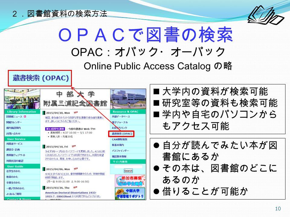 OPAC :オパック・オーパック Online Public Access Catalog の略 10 自分が読んでみたい本が図 書館にあるか その本は、図書館のどこに あるのか 借りることが可能か 大学内の資料が検索可能 研究室等の資料も検索可能 学内や自宅のパソコンから もアクセス可能 OPACで図書の検索 2.図書館資料の検索方法