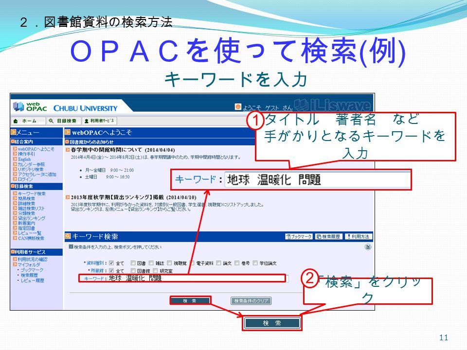 OPACを使って検索 ( 例 ) キーワードを入力 11 タイトル 著者名 など 手がかりとなるキーワードを 入力 「検索」をクリッ ク 1 2 2.図書館資料の検索方法