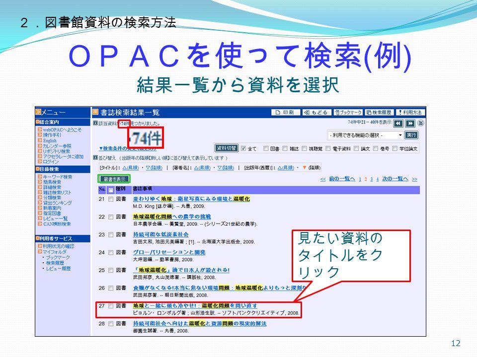 OPACを使って検索 ( 例 ) 結果一覧から資料を選択 12 見たい資料の タイトルをク リック 2.図書館資料の検索方法