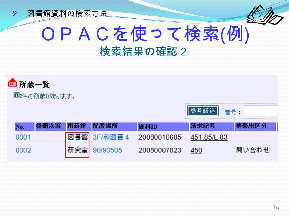 OPACを使って検索 ( 例 ) 検索結果の確認2 16 2.図書館資料の検索方法
