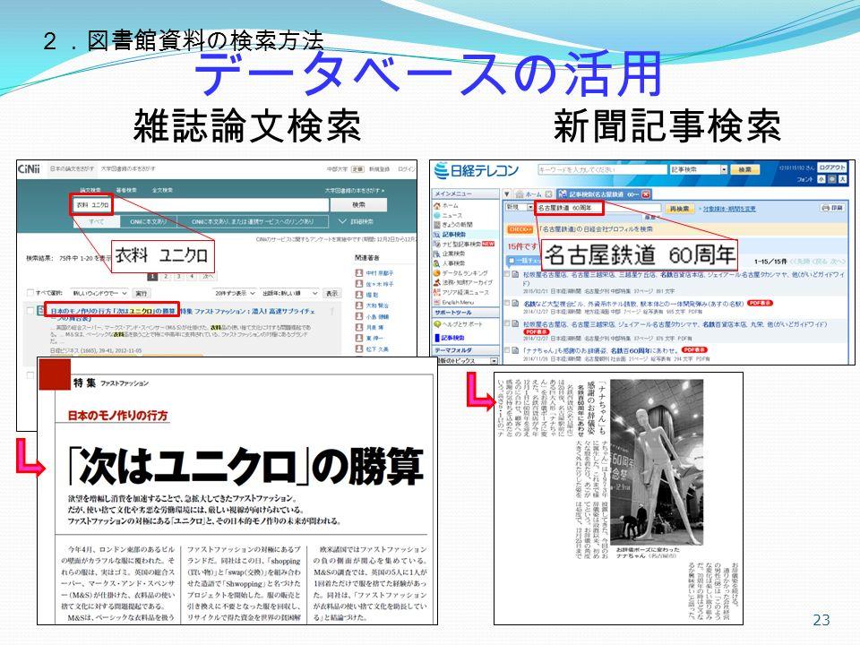 データベースの活用 23 雑誌論文検索 新聞記事検索 2.図書館資料の検索方法