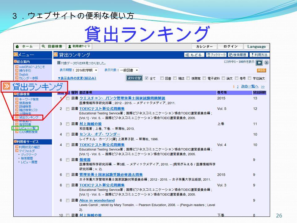 26 3.ウェブサイトの便利な使い方 貸出ランキング
