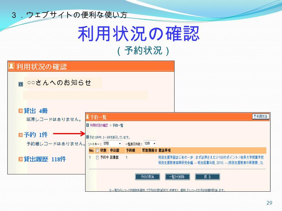 利用状況の確認 (予約状況) 29 ○○ さんへのお知らせ 3.ウェブサイトの便利な使い方