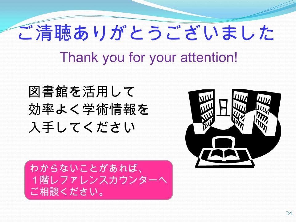 34 ご清聴ありがとうございました Thank you for your attention.