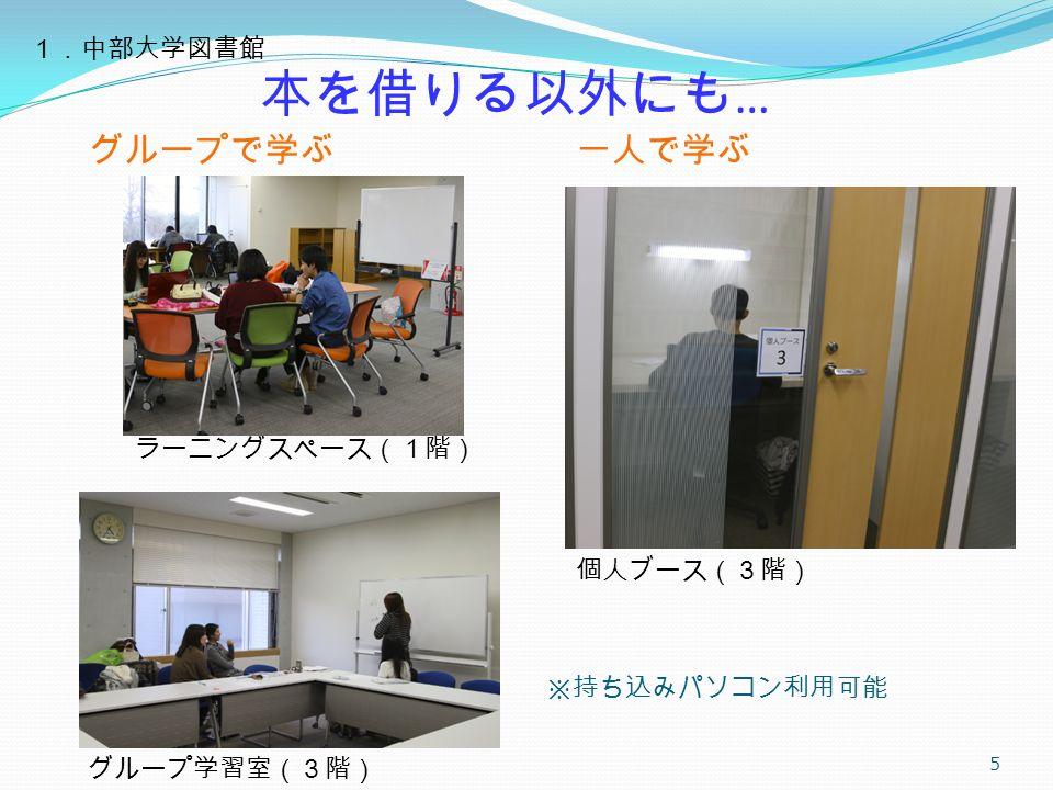 5 ラーニングスペース(1階) 個人ブース(3階) 1.中部大学図書館 ※持ち込みパソコン利用可能 グループ学習室(3階) 本を借りる以外にも … グループで学ぶ一人で学ぶ