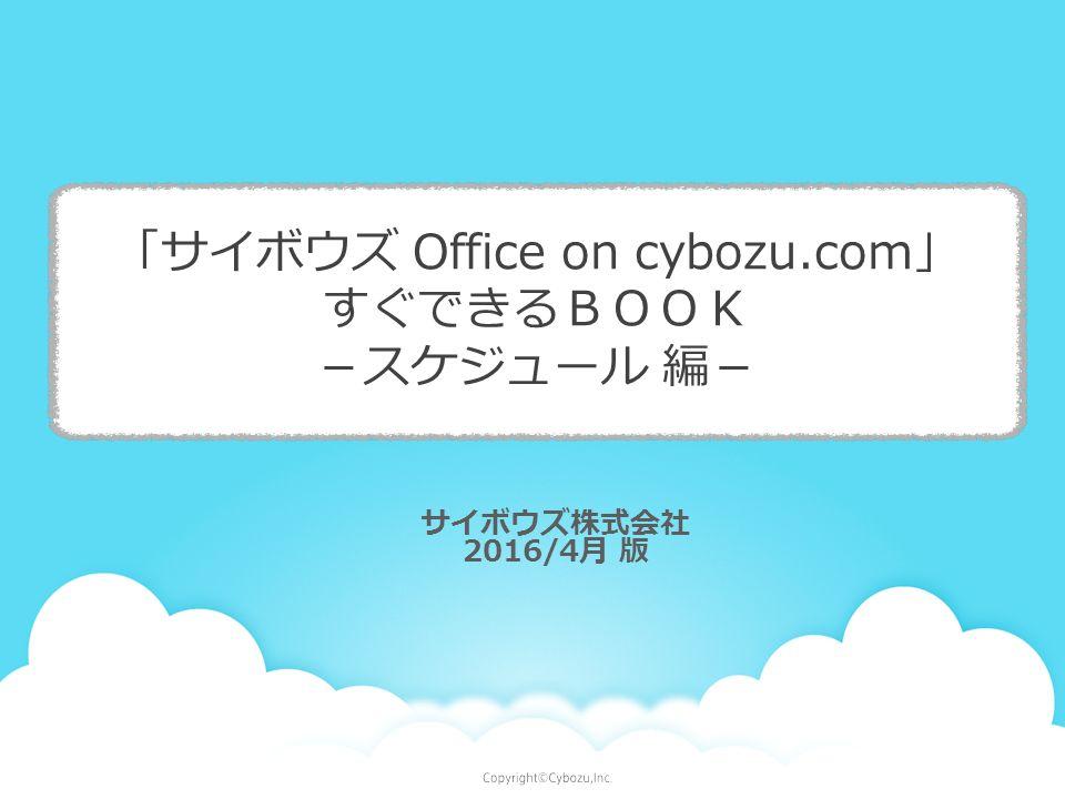サイボウズ株式会社 2016/4月 版 「サイボウズ Office on cybozu.com」 すぐできるBOOK -スケジュール 編-