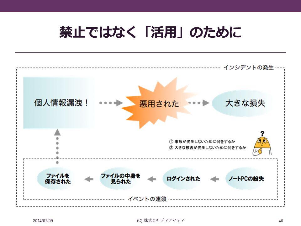 禁止ではなく「活用」のために 2014/07/09 (C) 株式会社ディアイティ 40